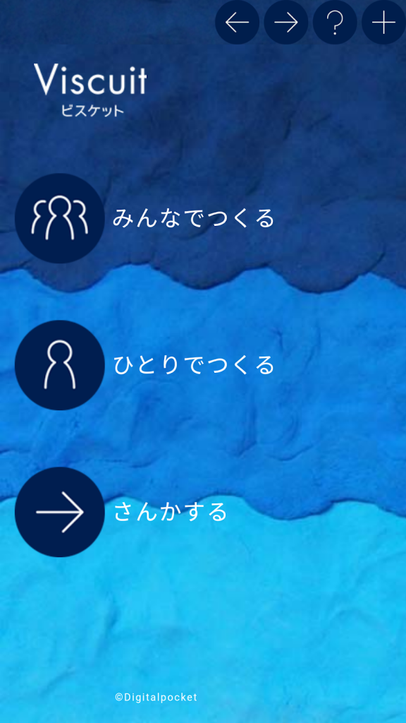 Viscuit 使い方 (2)