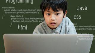 プログラミング小学生教材5