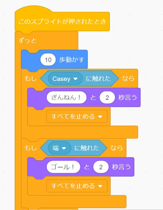 Scratch プログラミング(42)