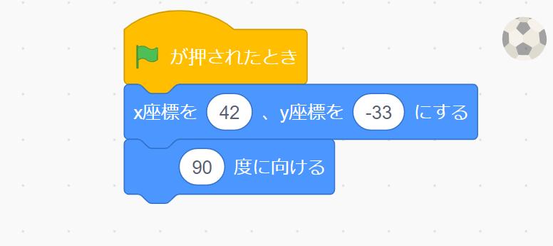 Scratch プログラミング(46)
