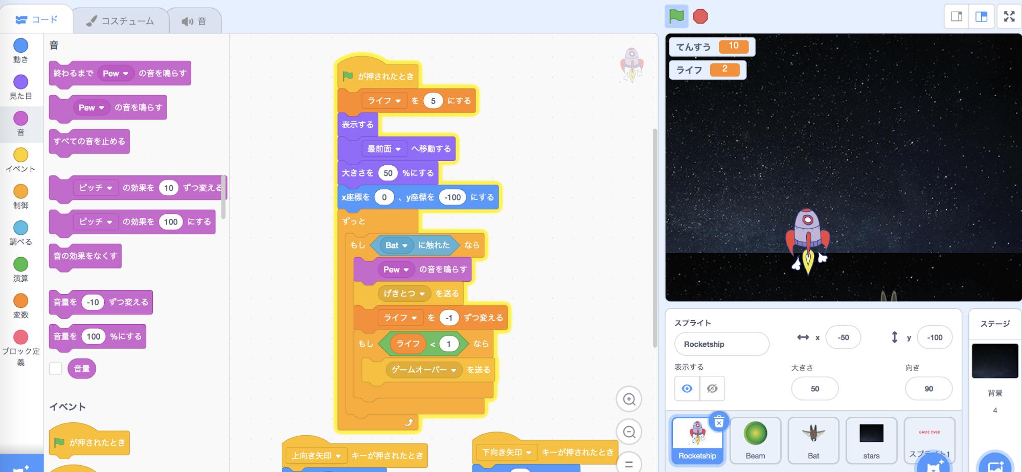 Scratch シューティングゲーム作り方7