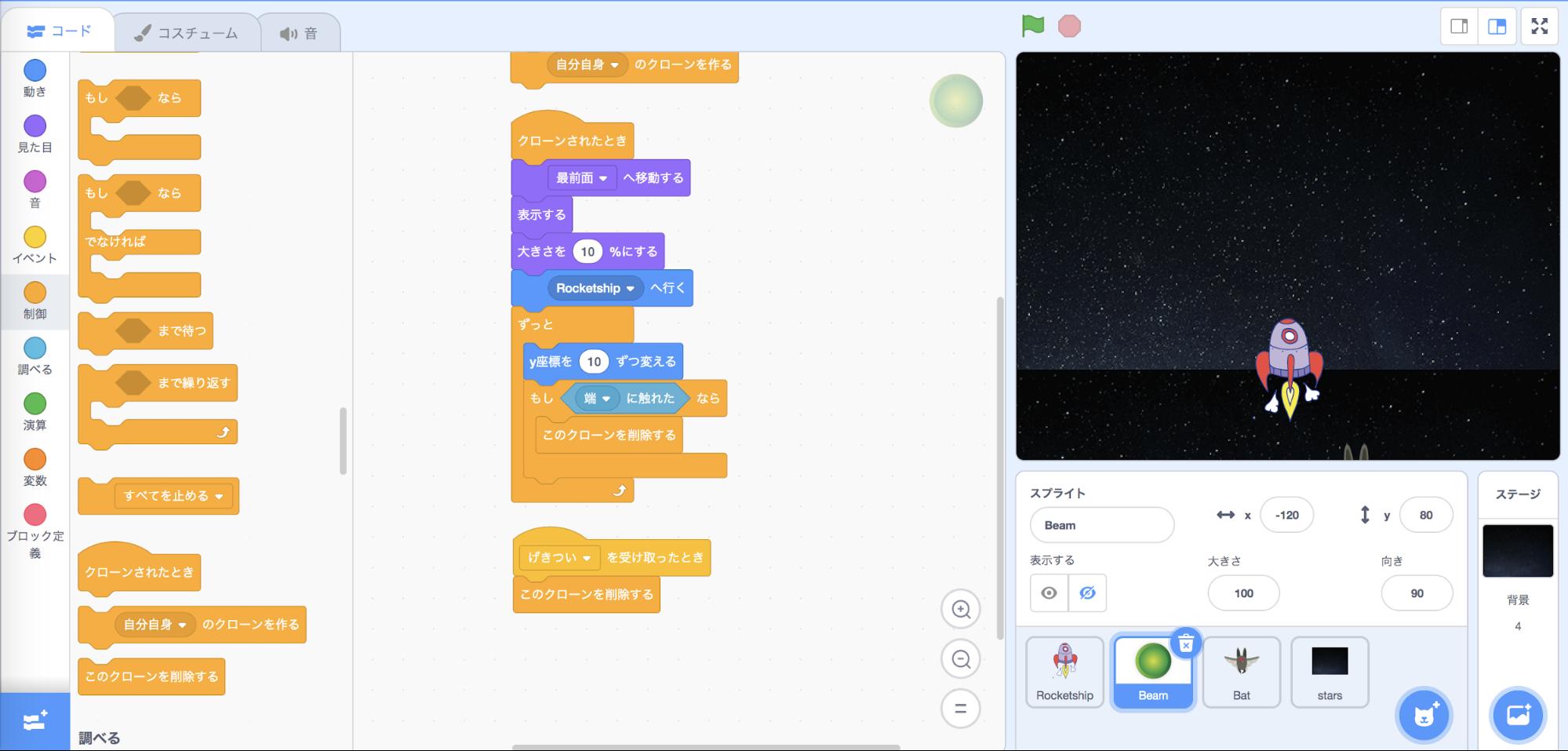 Scratch シューティングゲーム作り方22
