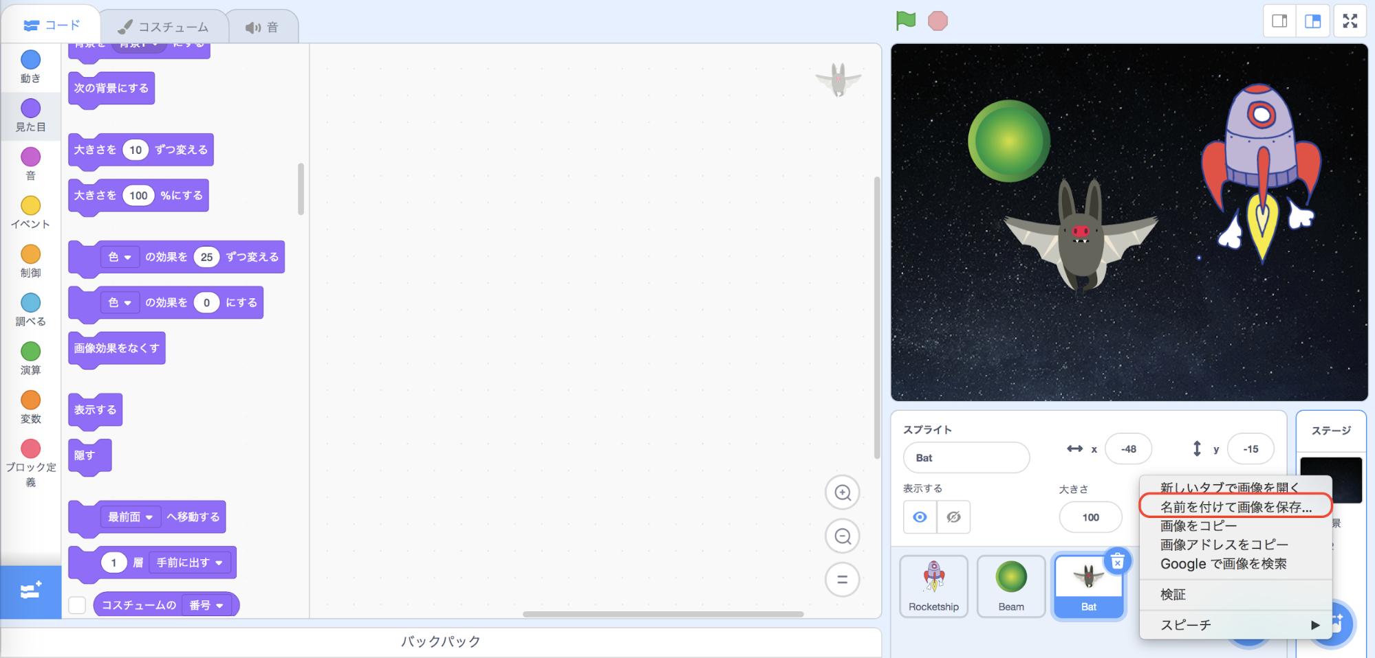 Scratch シューティングゲーム作り方12