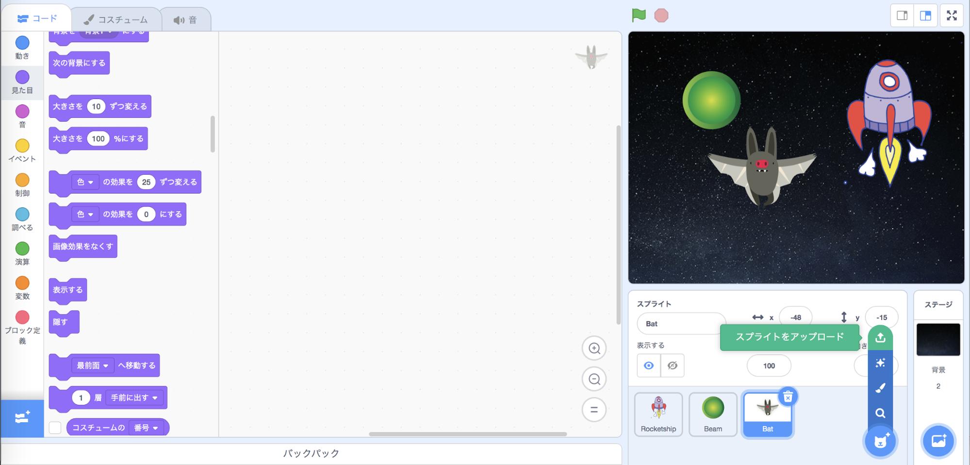 Scratch シューティングゲーム作り方15