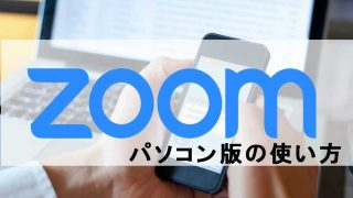 Zoomパソコン版