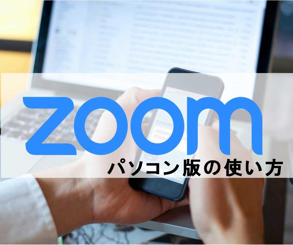 方法 Zoom ミュート