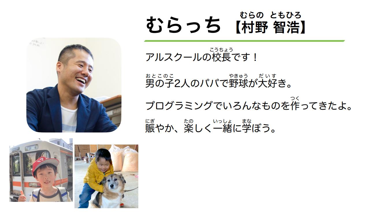 オンライン体験会 (7)