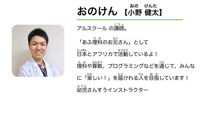 オンライン体験会 (8)