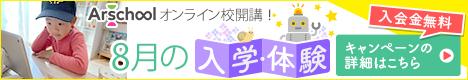 入会金無料キャンペーン20208月(2)