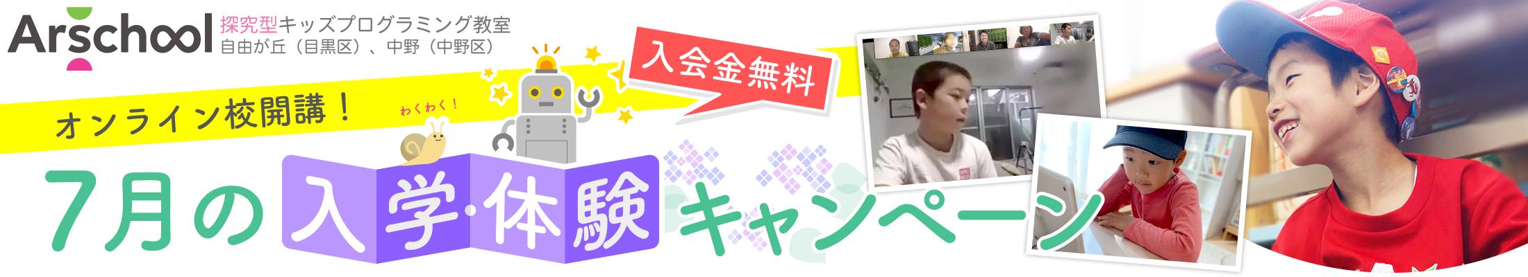 入会金無料キャンペーン7月
