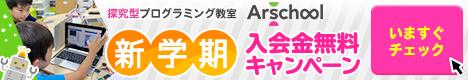 入会金無料キャンペーン2021新学期(3)