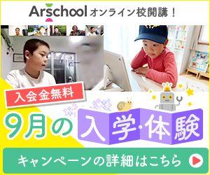 入会金無料キャンペーン202009(2)