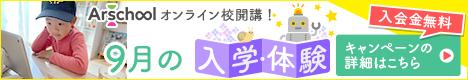 入会金無料キャンペーン202009(3)