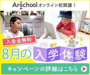 入会金無料キャンペーン20208月(1)