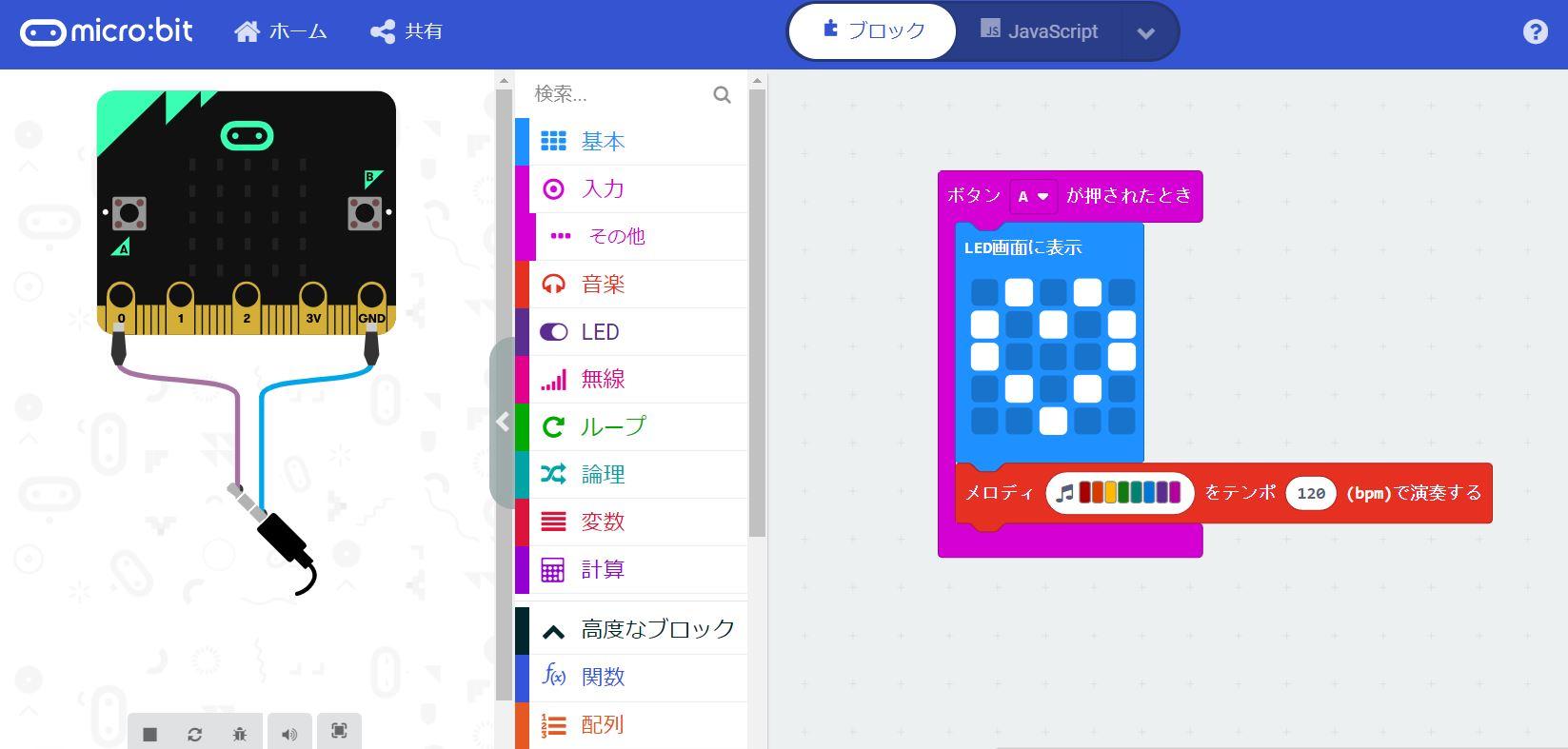 マイクロビットできること(2)