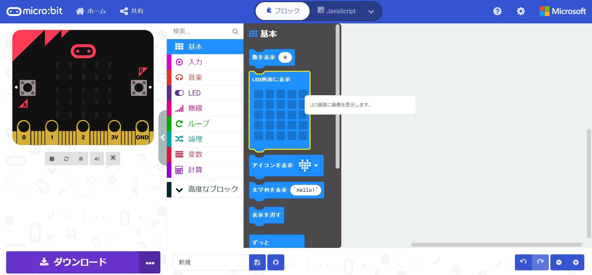 マイクロビットできること(9)