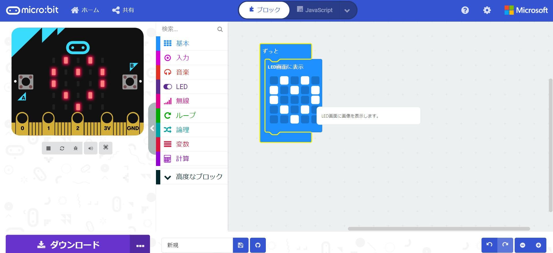マイクロビットできること(10)