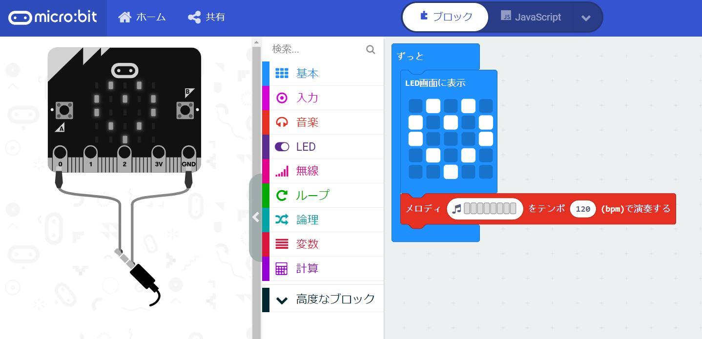 マイクロビットできること(13)