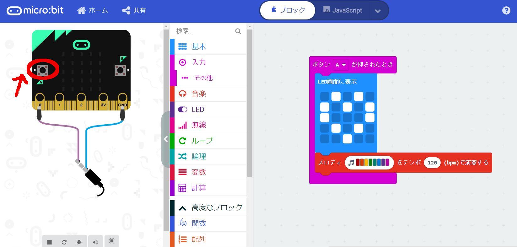 マイクロビットできること(23)