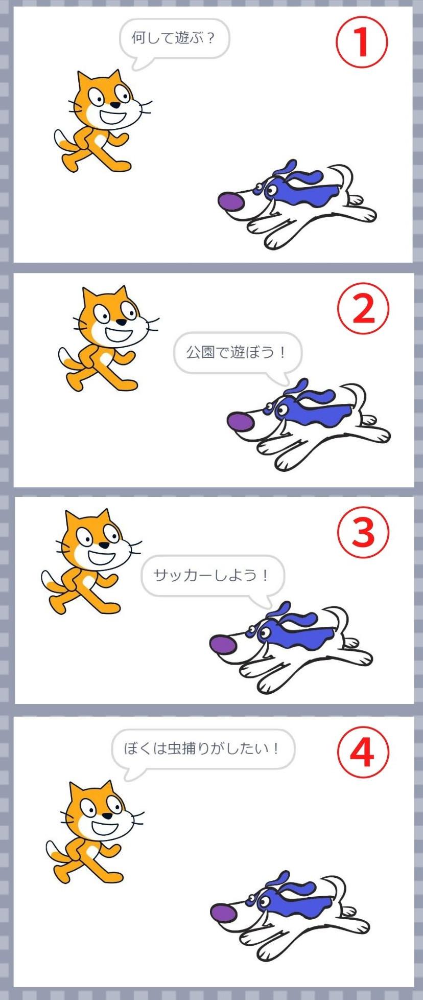 Scratch メッセージ(17)