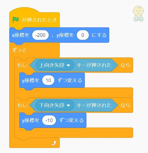 Scratch 変数(2)