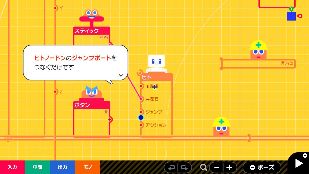 スイッチ プログラミング(2)