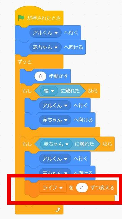 Scratch 変数(10)