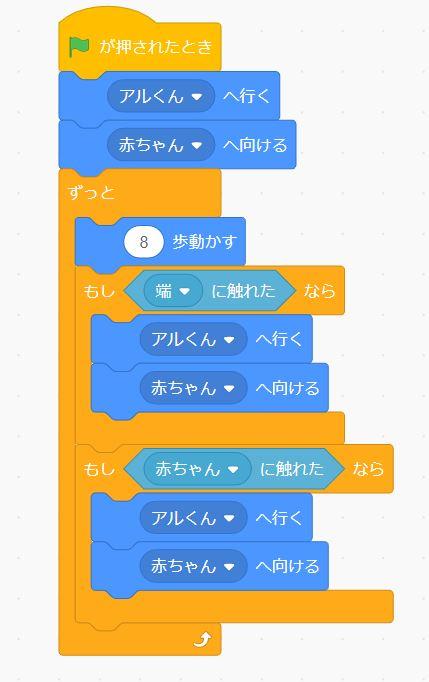 Scratch 変数(3)