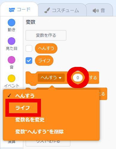 Scratch 変数(8)