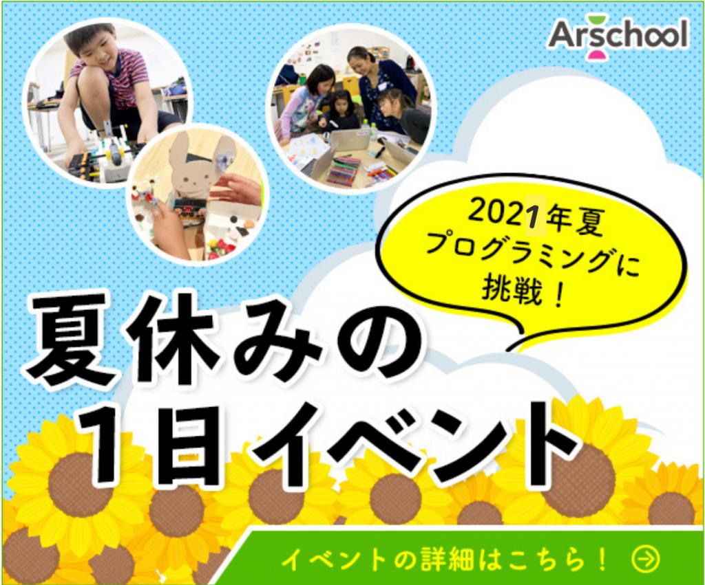 夏休み プログラミング2021